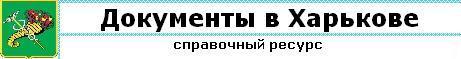документы Харьков,пакет документов,список